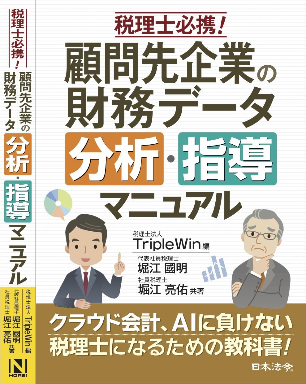 Amazon 税理士部門1位にもなった話題の本!のイメージ